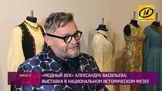 Выставка Александра Васильева «Модный век» в Минске