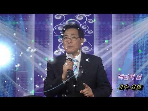가수 최윤섭/백년의길(원곡가수 이애란)