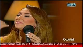 نفسنة | النجمة آية عبدالله تغنى أغنيتها مصر جوايا!