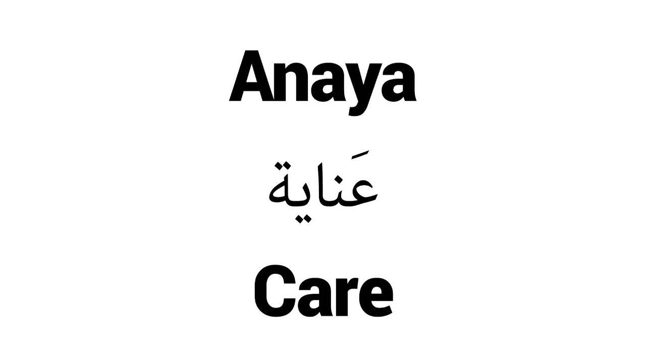 Anaya - Islamic Name Meaning - Baby Names for Muslims