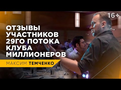 Клуб Миллионеров Максима Темченко. Отзывы о старте 29го потока в Москве