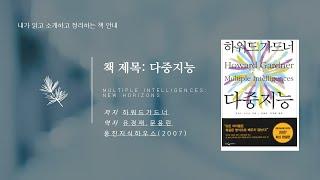 [책소개] 하워드 가드너의 다중지능과 교육_우지연