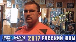 TAURUS83 75кг, Чемпионат IRONMAN по Русскому жиму 2017