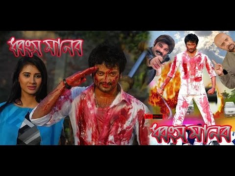 Image result for dhongsho manob bangla full movie