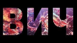 видео Что такое ВИЧ - ВИЧ/СПИД, ПРОФИЛАКТИКА - Бояться не нужно, нужно знать!