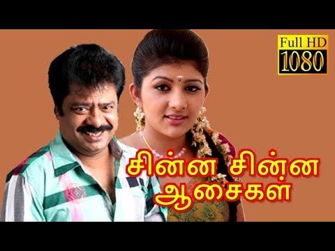 Chinna Chinna Aasaigal | Pandiarajan,Malashri | Tamil Superhit Comedy Movie HD