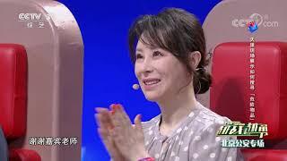 [越战越勇]选手刘潇潇的精彩表现| CCTV综艺