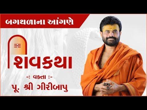 Giri Bapu Shivkatha  ||  Bagthala, Morbi, Gujarat 26th March 2018  ||  Sadvidya TV