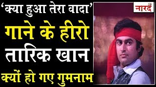 Bollywood Forgotten Actor Tariq Khan:Kya Hua Tera Wada गाने के हीरो_Bhule Bisre Log_Naarad TV.