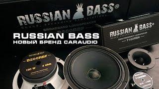 Новый бренд акустики - RUSSIAN BASS в BASS-LINE!