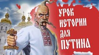 МОСКВА - ЭТО ГЛУБИНКА МАЛОРОССИИ!!!! (урок истории для Путина)