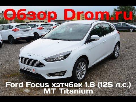 Ford Focus хэтчбек 2016 1.6 (125 л.с.) MT Titanium - видеообзор