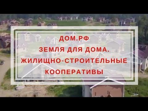 ДОМ.РФ о ЖСК. Жилищно-строительные кооперативы. Россия 24