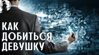 Как добиться девушку. о.Максим Каскун