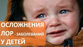 Какие осложнения ЛОР-заболеваний бывают у детей? Диагностика и лечение ЛОР-заболеваний(Детский ЛОР-врач об осложнениях ЛОР-заболеваний у детей http://mamadeti.ru/services/children-s-center/ent/clinic/clinical-hospital-lapino/ Узнай..., 2016-06-06T15:28:03.000Z)