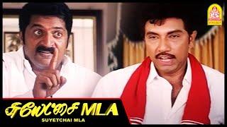Suyetchai MLA Tamil Movie | நன்றி கெட்டவங்கள நம்பாத | Sathyaraj | Goundamani | Abitha
