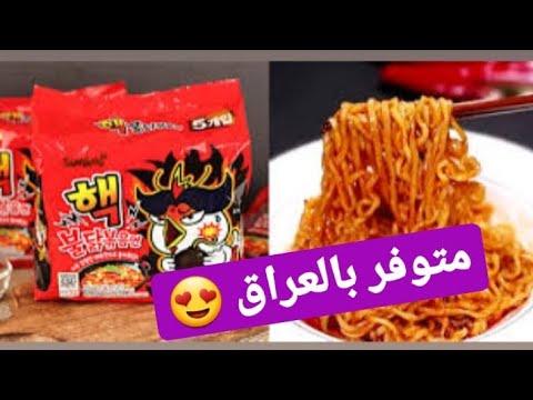 كيفية شراء النودلز الكوري داخل العراق ومصر والسعوديه How To Buy Korean Noodles Youtube
