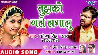 Rakesh Singh Raks का सबसे हिट हिंदी गाना - Tujhko Gale Lagalu - Hindi Love Song 2019