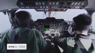 「救難隊という名の精鋭 1 〜固定翼操縦士(パイロット)〜」