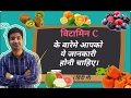 हिन्दी - विटामिन  C |Vitamin C | Ascorbic acid | Function | Sources | Deficiency | Hindi
