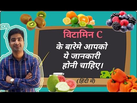 vitamin ascorbic acid function sources deficiency hindi also rh youtube