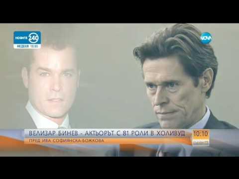 Велизар Бинев - актьорът с 81 роли в Холивуд - Събуди се (25.03.2017)