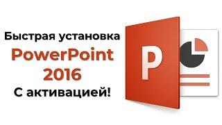 Как скачать и установить PowerPoint 2016. Быстро и без вирусов!