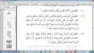 تحميل كتاب 29 دعاء من ادعية الرسول صلى الله عليه وسلم