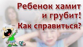 видео Что делать, если ребенок не слушается - 5 советов родителям