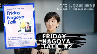 6月12日20:00〜ライブ配信【FRIDAY NAGOYA TALK vol.2】ゲスト:唐津絵理さん
