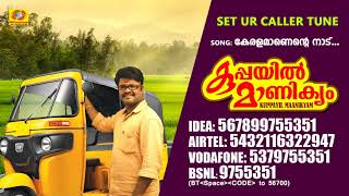 Keralamanente Naadu   Mani Thamara New Nadan Pattu Album Dialer Tune 2017   Kuppayil Manikyam