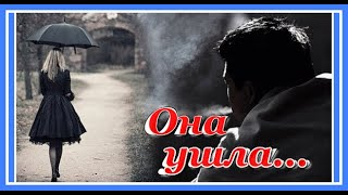 "💗""Она ушла"" 💗- Александр Гум"