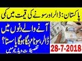 Pakistan Today US Dollar And Gold Latest News|PKR to US Dollar|Today Gold Price in Pakistan 28-7-18