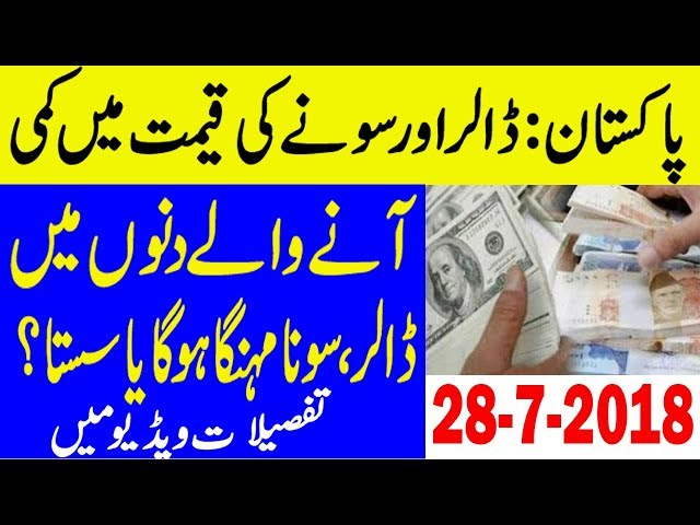 Pakistan Today US Dollar And Gold Latest News PKR to US Dollar Today Gold Price in Pakistan 28-7-18