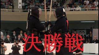 西村 英久 × 内村 良一 (決勝戦) 第65回 全日本剣道選手権大会