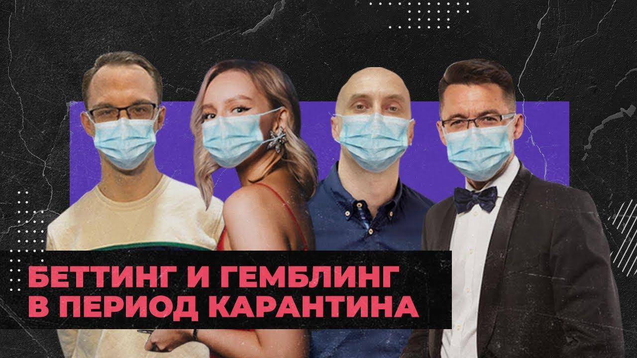 I гемблинг онлайн казино украина 2020