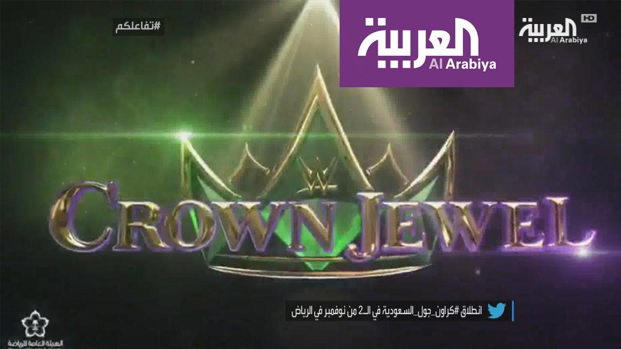 تفاعلكم : عروض المصارعة الحرة تعود للسعودية