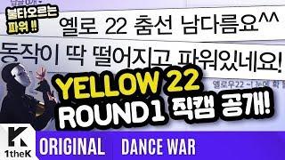 [DANCE WAR(댄스워)] Round 1: 불타오르네(FIRE) _ YELLOW 22 Fancam ver.(YELLOW 22 직캠 ver.)