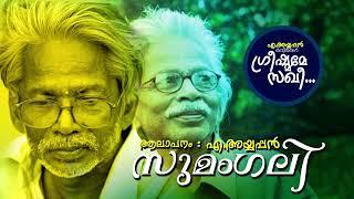 Ayyappan Kavitha Video in MP4,HD MP4,FULL HD Mp4 Format