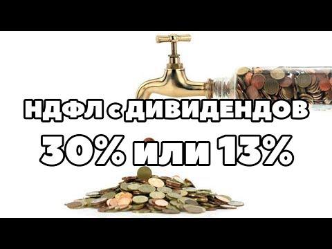 30% НДФЛ с дивидендов с акций США. Налоги на дивиденды на российской бирже