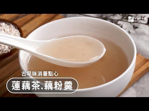 【古早味】來碗古早味蓮藕茶、藕粉羹!阿嬤的消暑秘方~清爽藕香,天然養生!