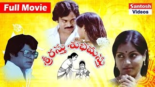 Sri Rasthu Shubamasthu Telugu Full Length Movie || Chiranjeevi, Saritha