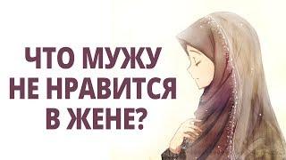 Что мужу не нравится в жене?