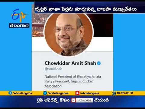 'Chowkidar Narendra Modi'   Prime Minister Changes Twitter Name   Shah, Union Ministers Follow suit Mp3