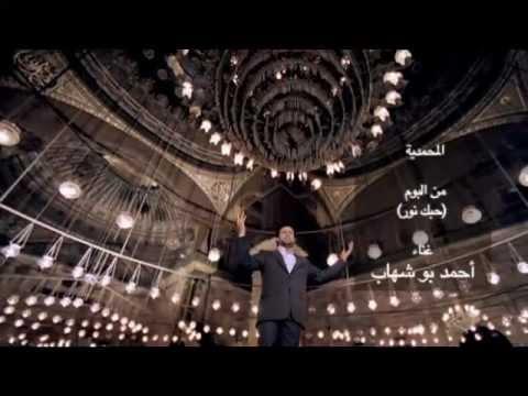 Al Muhammadiyyah - Ahmad Bu Shehab [ P ] المحمدية - أحمد بو شهاب