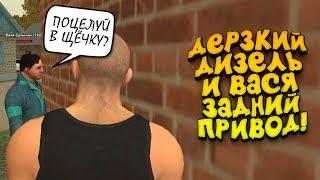 ДЕРЗКИЙ ДИЗЕЛЬ И ВАСЯ ЗАДНИЙ ПРИВОД! - GTA:Rpbox