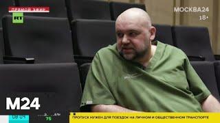 Главврач больницы в Коммунарке победил COVID-19 - Москва 24