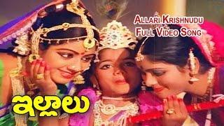 Allari Krishnudu Full Video Song   Illalu   Shoban Babu   Jayasudha   Sridevi   ETV Cinema