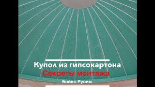 Купол из гипсокартона (секреты монтажа)(В этом видео я рассажу историю создания купола из гипсокартона и секреты его монтажа. Подпишись на
