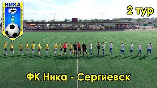 ФК Ника - Сергиевск 2 тур чемпионата Самарской области по футболу 2018